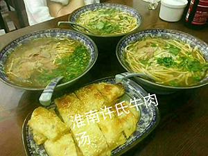 正宗淮南牛肉汤,许氏淮南牛肉汤,许志淮南牛肉汤